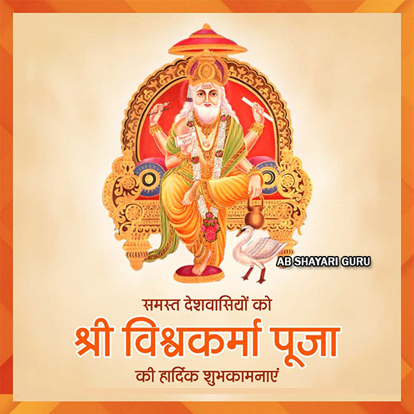 Wish-You-Happy-Vishwakarma-Jayanti