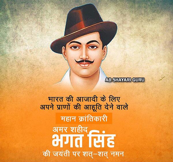amar-shaheed-bhagat-singh-jee-kee-jayanti-par-shat-shat-naman