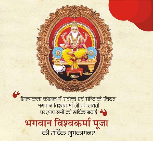 bhagavaan-vishvakarma-jee-kee-jayantee-par-haardik-shubhakaamanaen