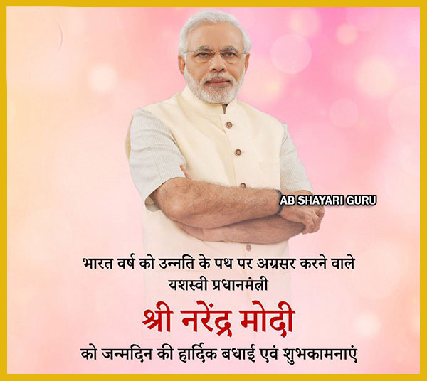 happy-birthday-Narendra-Modi-jee