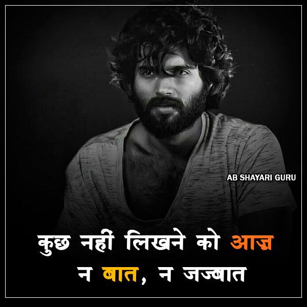 kuchh-nahin-likhane-ko-aaj-na-baat-na
