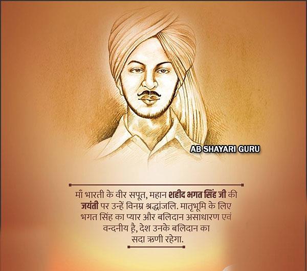 Shaheed Bhagat Singh Jayanti 2020 Quotes Archives Ab Shayari Guru
