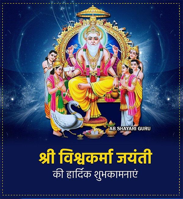 shree-Vishwakarma-Jayanti-ki-hardik-shubhkamnaye