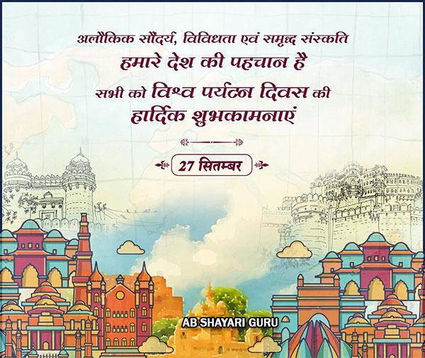 world-Tourism-divas-kee-hardik-shubhkamnaye