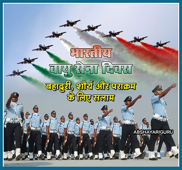 Happy-Indian-Air-Force-Day