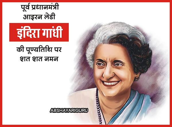 Indira Gandhi kee punyatithi par naman