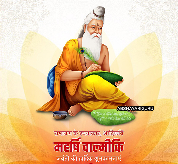 Wish You Happy Maharishi Valmiki Jayanti