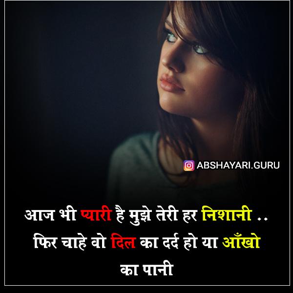 aaj-bhee-pyaaree-hai-mujhe-teree-har-nishaanee
