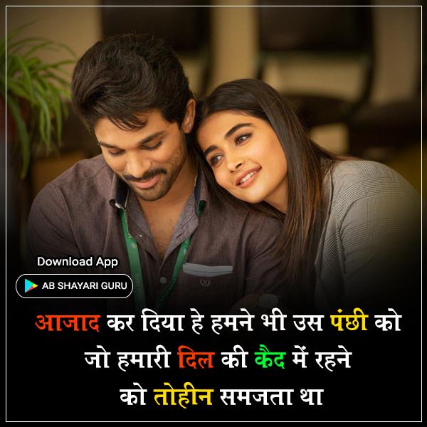 aazaad kar diya he hamane bhee us panchhee