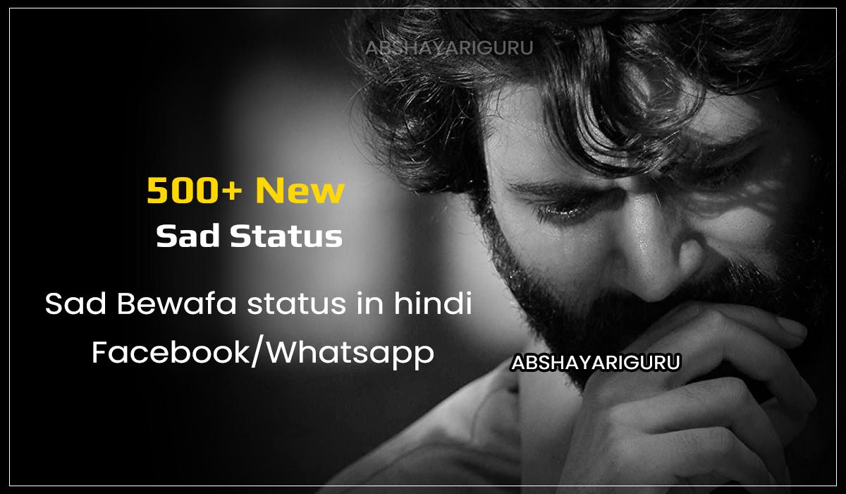 bewafa-status-in-hindi-download