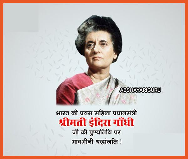bhaarat ratn Indira Gandhi jee kee punyatithi