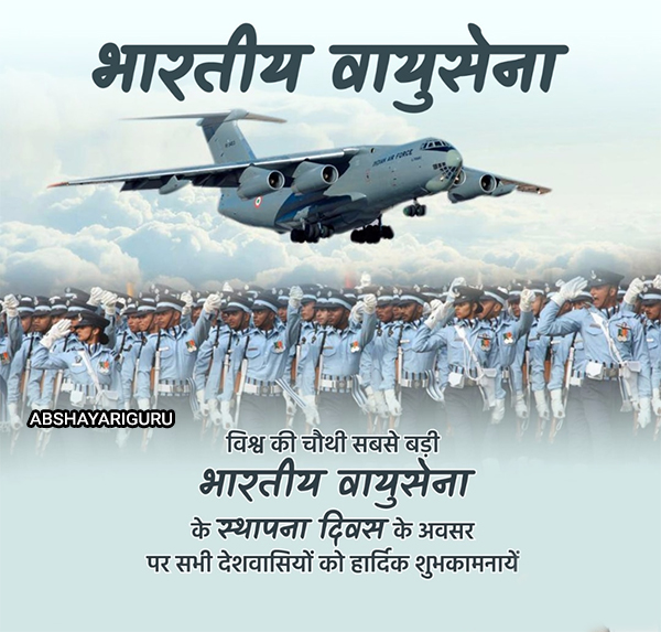 happy indian air force diwas images, indian air force diwas 2020, indian air force Diwas 2020 Wishes Images,indian air force