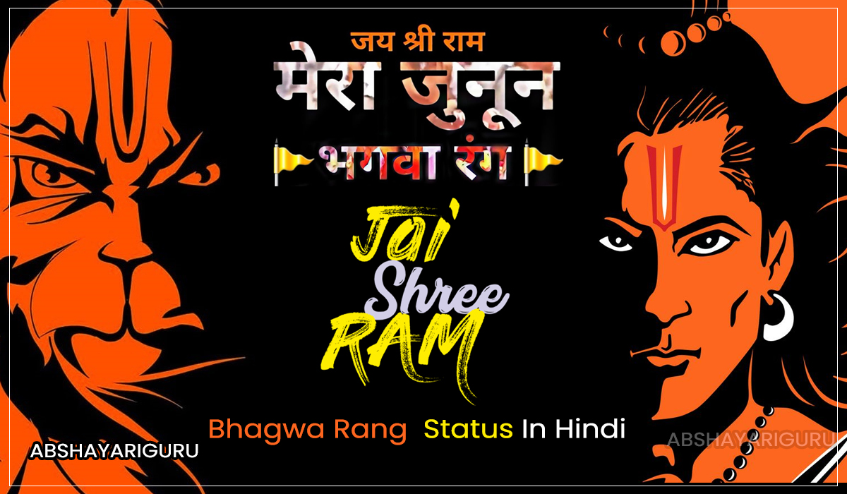 bhagwa-raj-status-in-hindi