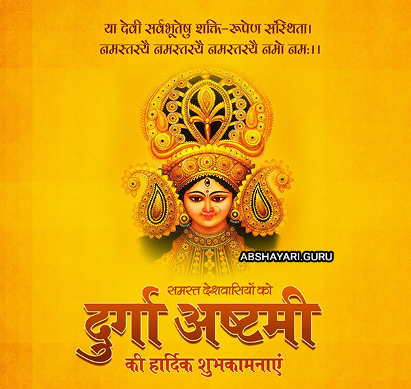 durga-ashtami-Ki-hardik -Shubhkamnaye