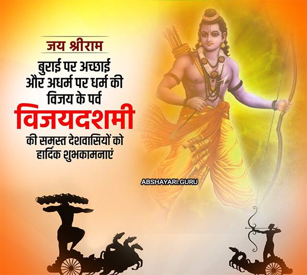 dussehra-ki-shubhkamnaye