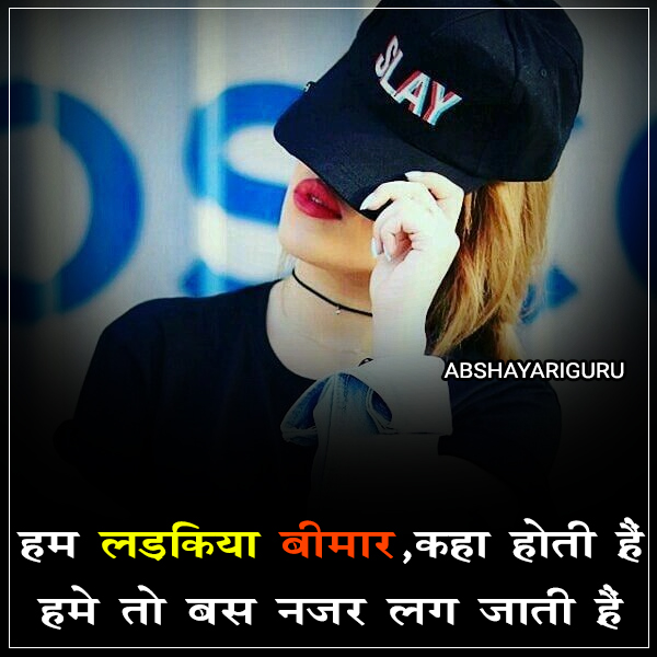 ham-ladakiya-beemaar-kaha-hotee-hain
