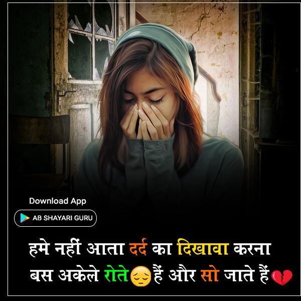hame-nahin-aata-dard-ka-dikhaava-karana