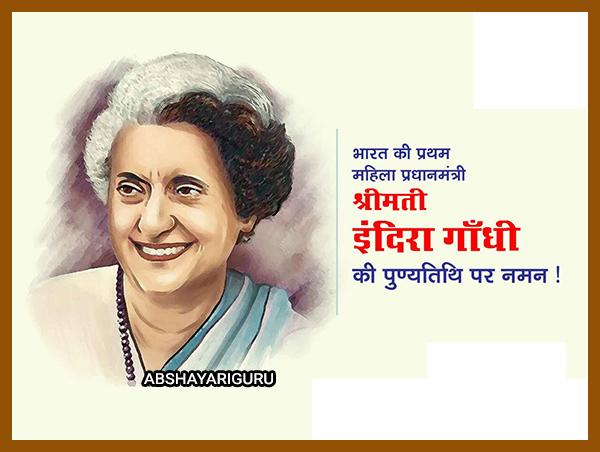indira-gandhi-punyatithi-naman