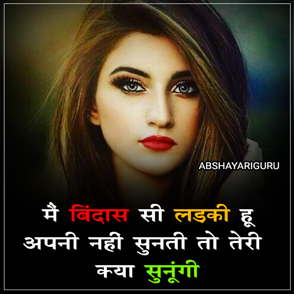 main-bindaas-see-ladakee-hoon-apanee-nahin