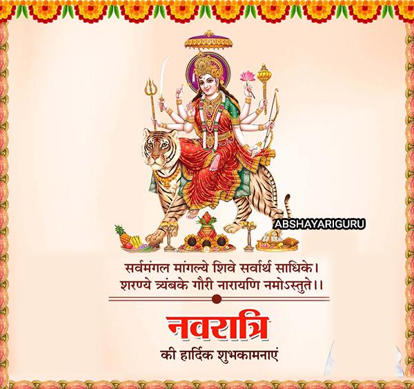 navaraatri-kee-haardika-shubhakaamanaaye