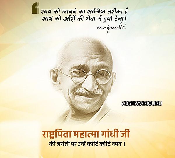 raashtrapita-mahatma-gandhi-jee-ko-unakee-jayantee-par-saadar-naman