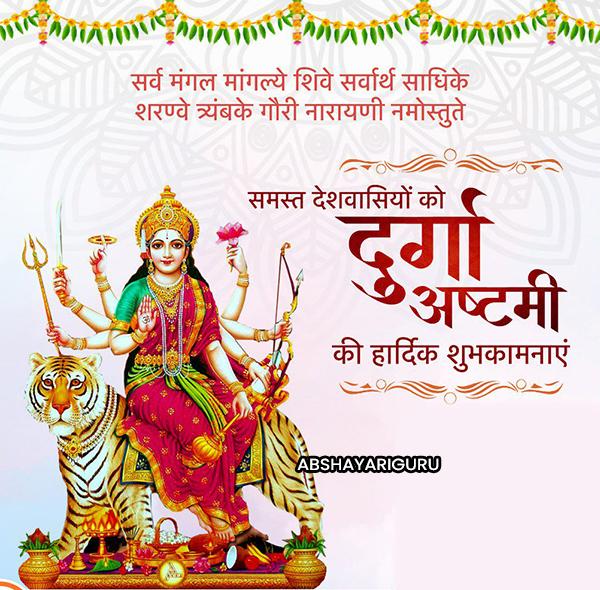 shardiya-navratri-kee-haardik-shubhkamnaye