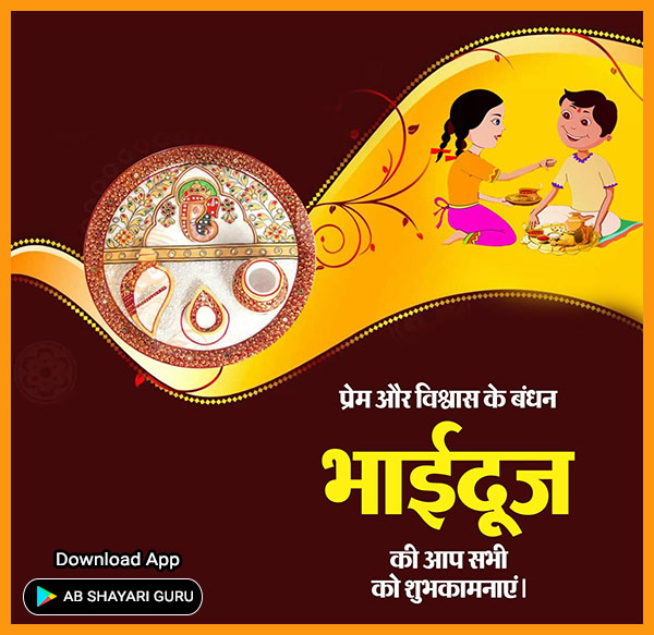 bhai dooj wishes images