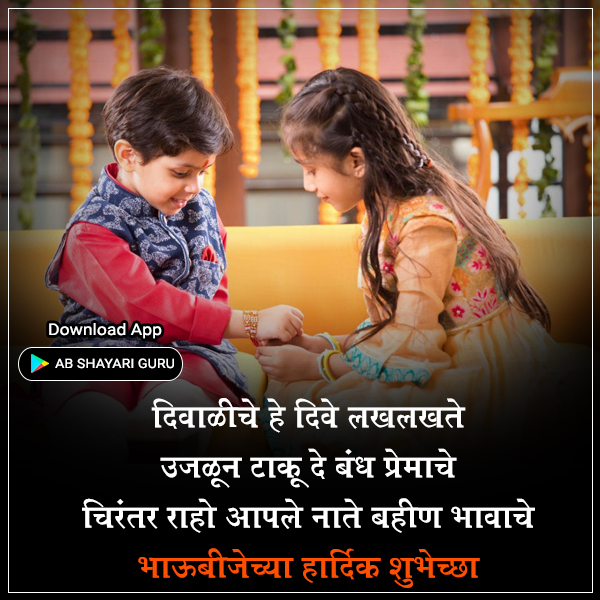 bhai dooj wishes in marathi
