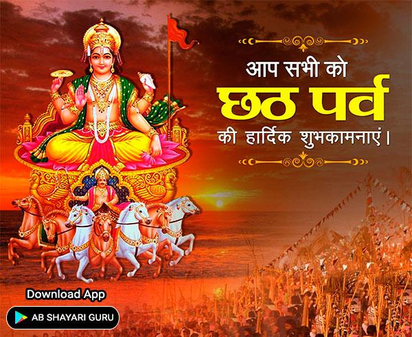 chhath-puja-ki-hardik-shubhkamnaye