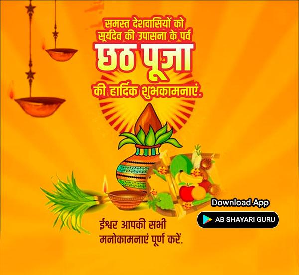 chhath-puja-wishes-hindi