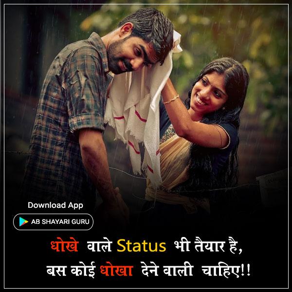 dhokhe vaale status bhee taiyaar hai