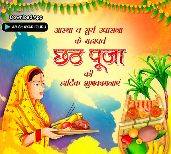 happy-chhath-puja-image
