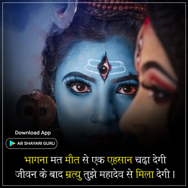 bhaagana mat maut se ek ehasaan chadha degee