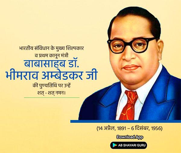 bhaarat-ratn-bheemaraav-ambedakar-jee-kee-punyatithi-par-koti-koti-naman