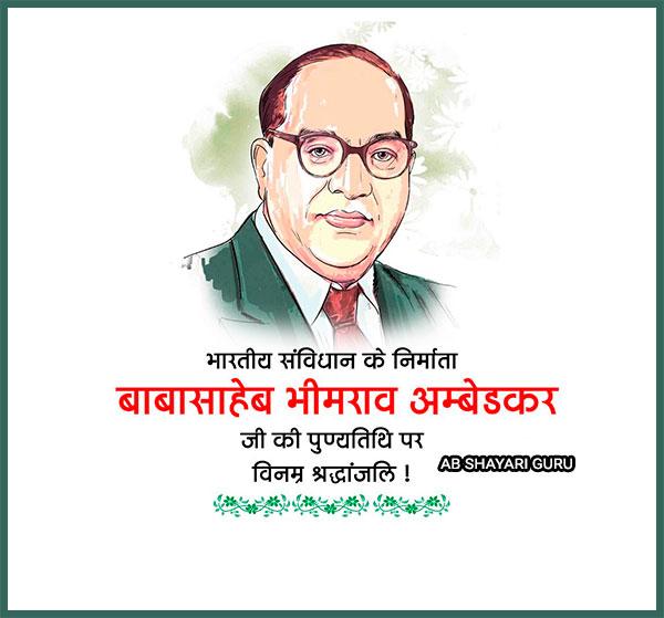 bheemaraav-ambedakar-kee-punyatithi-par-shat-shat-naman