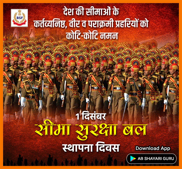 border-security-force-day-ki-hardik-shubhkamnaye
