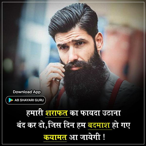 hamaaree sharaaphat ka phaayada uthaana