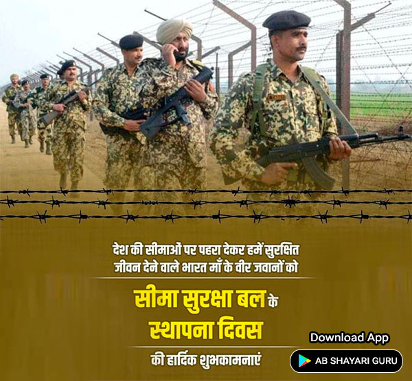 happy-border-security-force-day