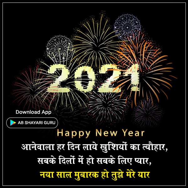 happy new wishes status in hindi