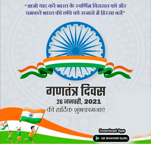 72-Republic-Day-Wishes-In-Hindi