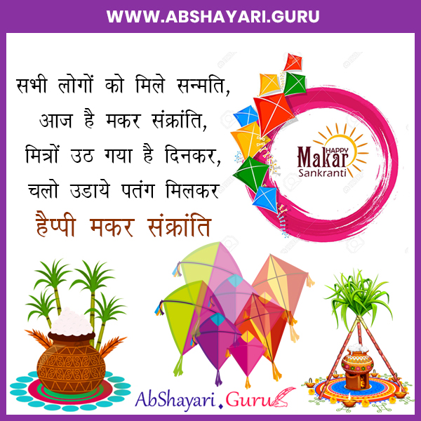 happy makar sankranti festival card with kite design
