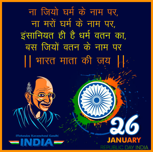 Happy-Republic-Day-Best-Wishes-in-Hindi