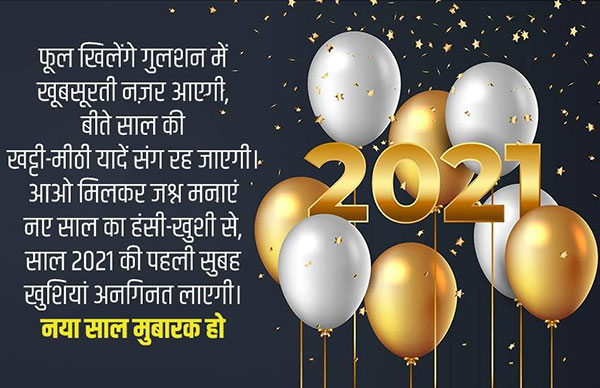 New-Year-2021