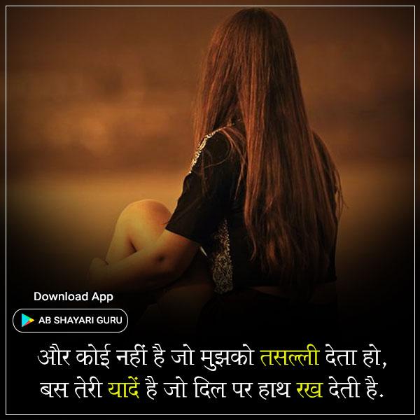 aur #koee nahin hai jo #mujhako #tasallee