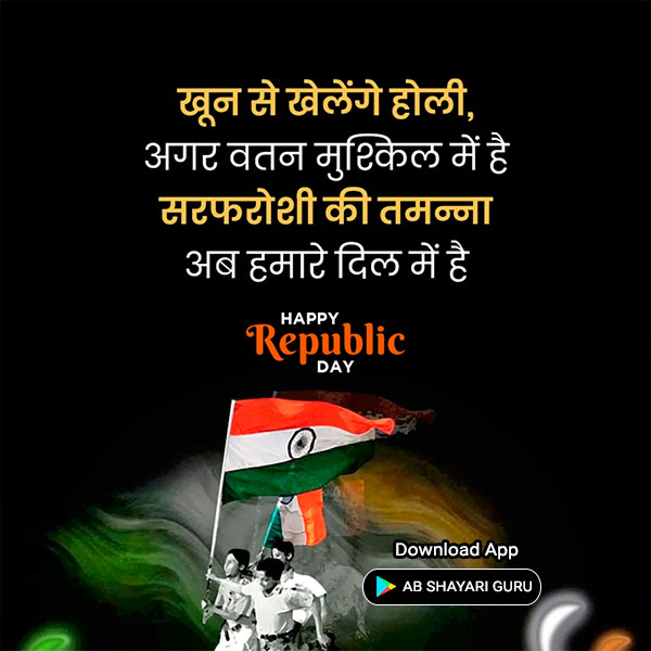 best-wishes-republic-day-sms-hindi,-best-wishes-on-republic-day,-best-wishes-quotes-for-republic-day,-good-morning-republic-day-wishes,