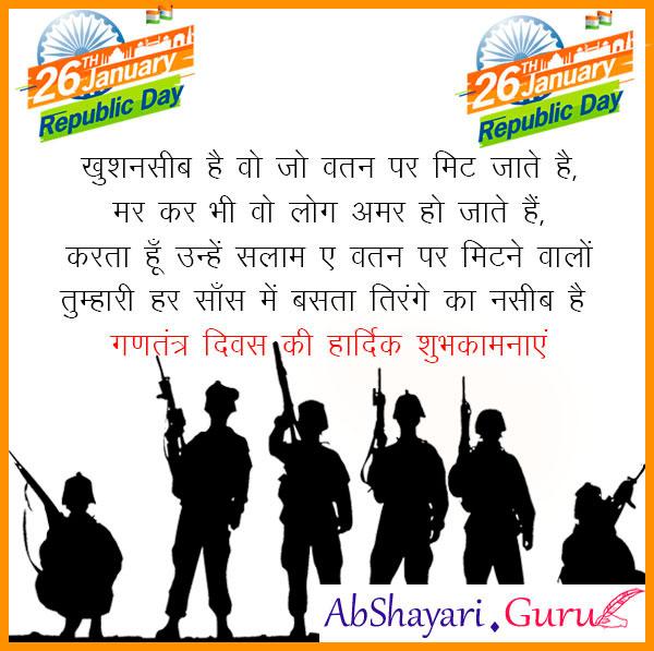 gantantra-diwas-ki-shubhkamnaye