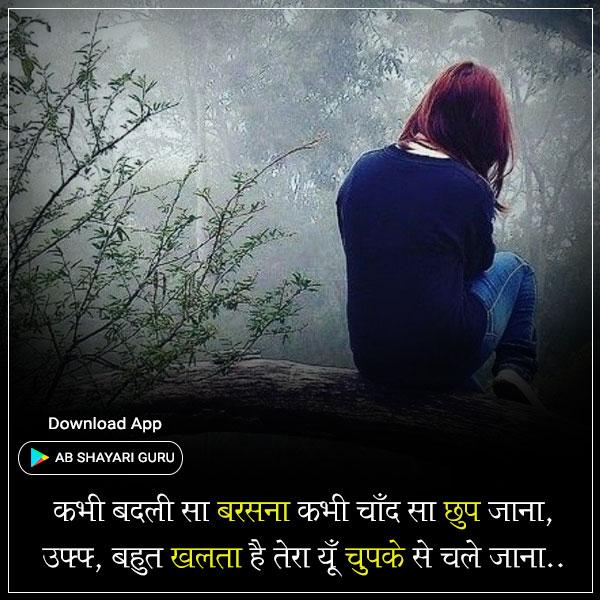 kabhee badalee sa barasana kabhee chaand sa chhup