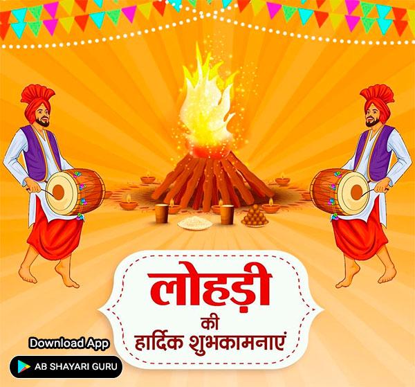 lohri-kee-haardik-shubhkamnaye