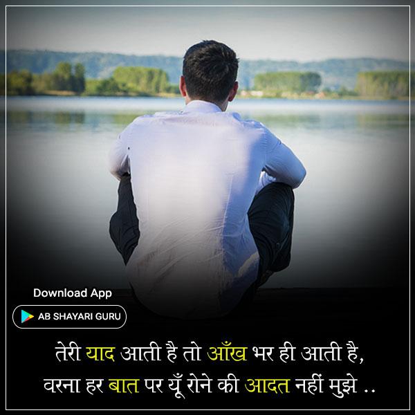 teree yaad aatee hai to aankh bhar hee aatee hai,
