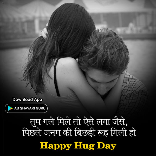 Happy Hug Day Status in Hindi